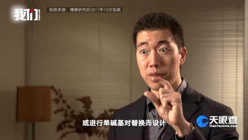 华人科学家提出基因编辑新技术 可修正89%遗传缺陷