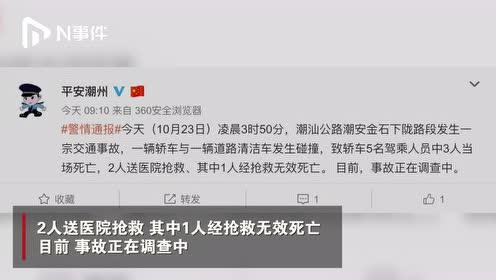 警方通报广东潮州一轿车与清洁车在公路上相撞,已致4死1伤