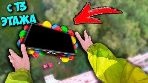 老外作死实验:用充气气球包裹电视机,从50米高空扔下没有坏?太神奇了!