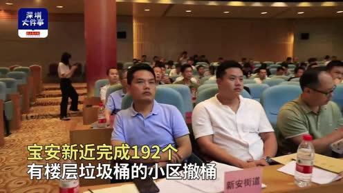 """深圳宝安建设""""生活垃圾分类先行示范区"""",全面完成楼层撤桶"""
