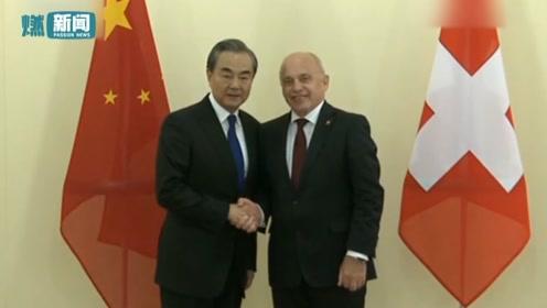 瑞士联邦主席毛雷尔会见王毅 中国外长:愿携手捍卫国际准则!