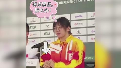 超可爱!世界冠军吴惠敏赛后发言时不知所措:两只手一直在打架