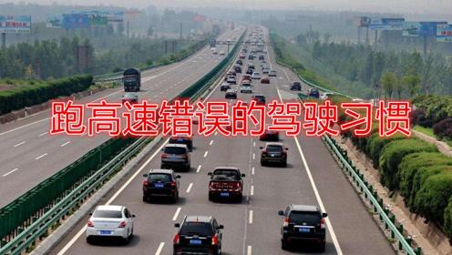 跑高速时,这3个错误的驾驶习惯要避免,有安全隐患!
