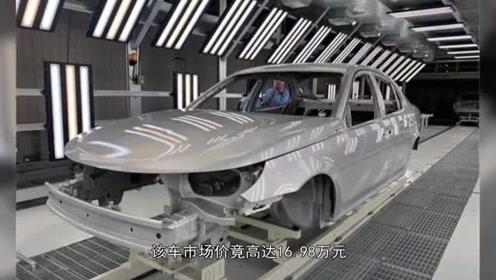 网曝许家印造的车正式亮相了!车友:这价格是认真的吗?