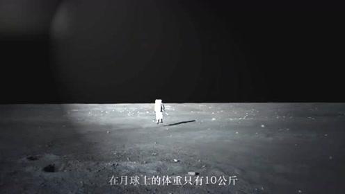 月球重力只是地球的六分之一,宇航员登月是是什么样子的?