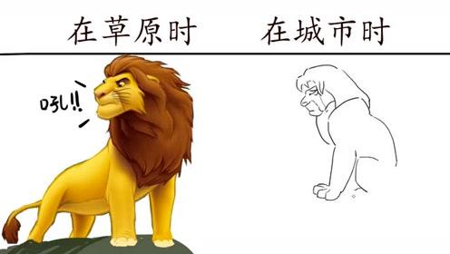 狮子王辛巴在草原VS在城市,没有买卖,就没有伤害