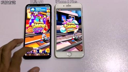 三星A50和iPhone 8 Plus速度测试