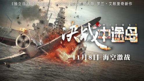 《决战中途岛》再现空前战争危机 燃爆特效打造真实轰鸣感