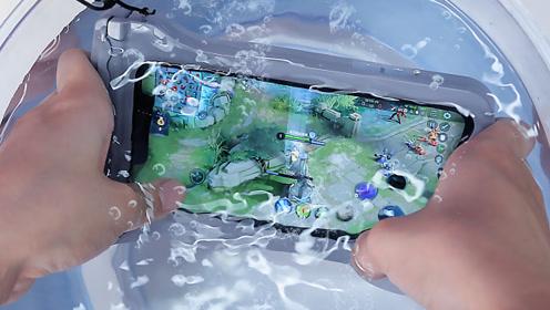 评测全网最火的3款手机防水袋!边潜水边打王者!这149花的值吗?