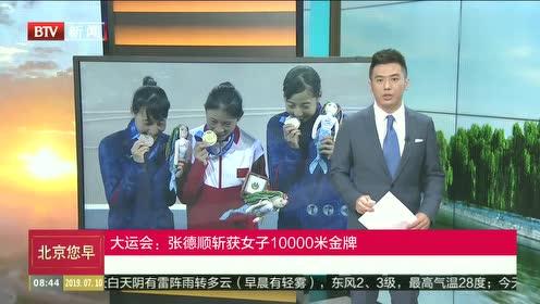 大运会:张德顺斩获女子10000米金牌