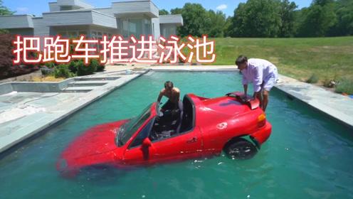 最牛兄弟俩,把跑车推进泳池,只为实验能否启动