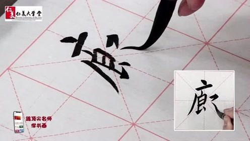 李建华讲解欧体基础技法之左上包围字的写法 非常实用的书法课程