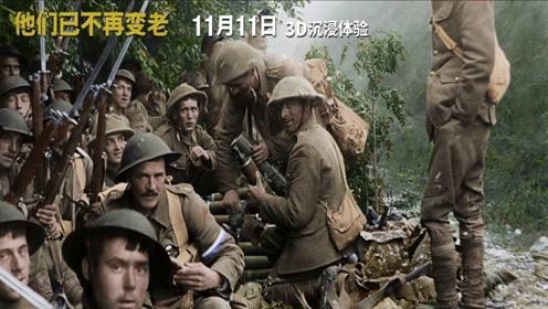 """《他们已不再变老》 """"大战当前""""片段重现残酷战场"""