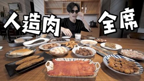 一次吃18道菜的人造肉全宴是什么体验?