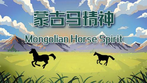 中国精神——蒙古马精神