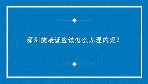 深圳健康证应该怎么办理的呢?
