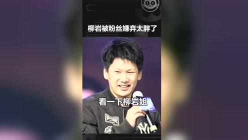 刘岩被粉丝嫌弃太胖了,女生身高162,100斤算胖?大鹏:下去