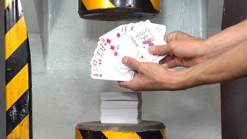 液压机vs扑克牌!网友:没想到扑克牌威力那么大