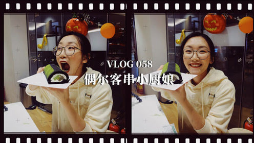 VLOG 058 偶尔客串小厨娘