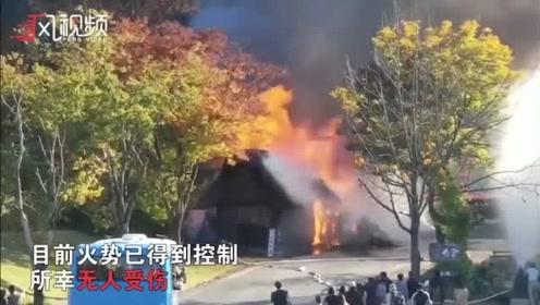 日本又一世界遗产突发大火 白川乡木屋被火光吞没
