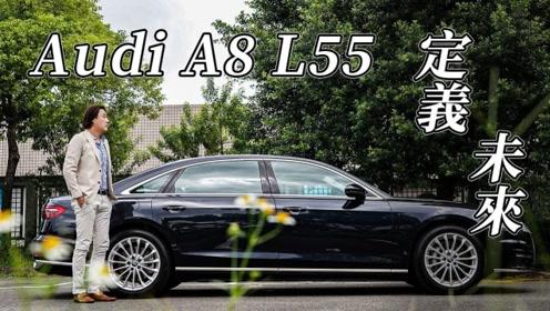 奥迪A8L定义未来,用旗舰科技照亮世界