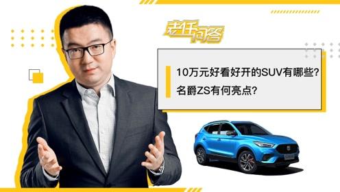老任问答 | 10万元好看好开的SUV有哪些?全新名爵ZS有何亮点?