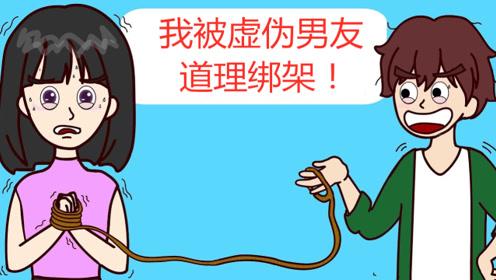 要求女友安分守己,渣男却背地里和美女约会,被揭穿后欲哭无泪!