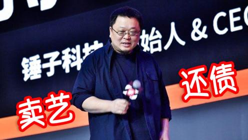 """罗永浩回应老赖身份,即便是""""卖艺""""也会还完3亿,网友纷纷点赞"""