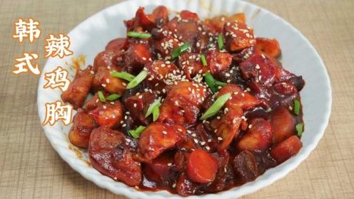 低脂好味道~韩式辣鸡胸,我又爱上了鸡胸肉!