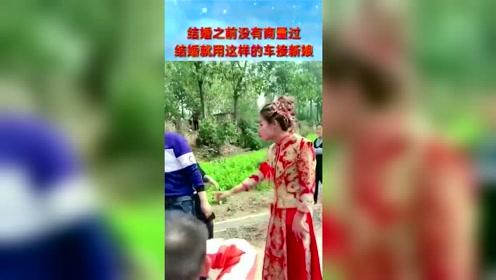 这怕是世界上最尴尬的新娘了吧