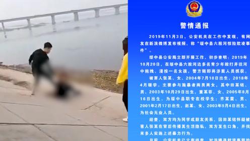 女孩被多人殴打扔水中 绥中警方通报披露事件起因