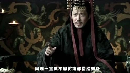 他把南郡借给刘备,看似向刘备示好,实则另有目的!