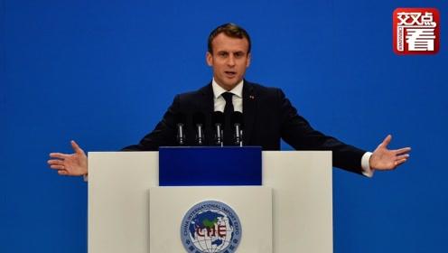 马克龙进博会开幕式发表讲话:关税武器和丛林法则不是法国的选择