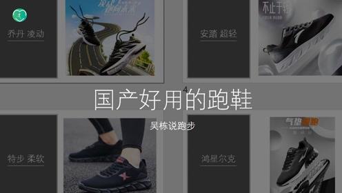 吴栋说跑步:双十一特刊,国产好用的跑