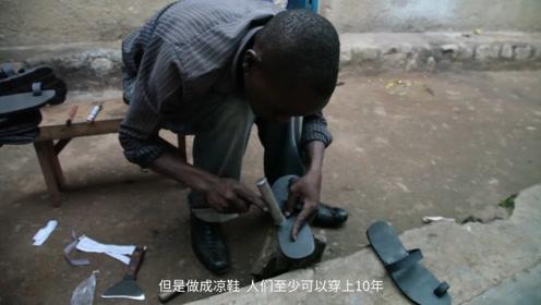 非洲小伙回收轮胎改造成凉鞋,一双卖13块,生意火爆!
