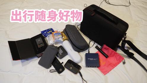 人在路途ing 分享一些我的出行必备设备与物品