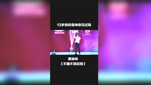 来分享一波视频,蔡徐坤13岁曾参加选秀节目演唱林俊杰的《不潮不用花钱》