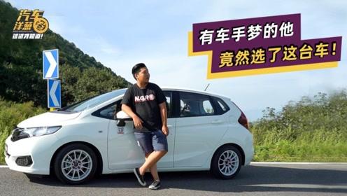 放着超跑性能车不开,他为什么偏偏选择A0级家用车?