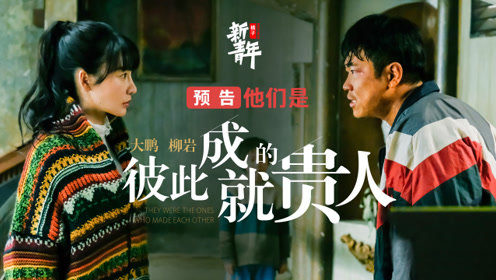 新青年预告:大鹏因为柳岩才做电影导演?二位真的只是朋友么