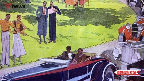 百年穿越,优雅直达,这届汽车颜值大比拼太有料!丨进博会始发站