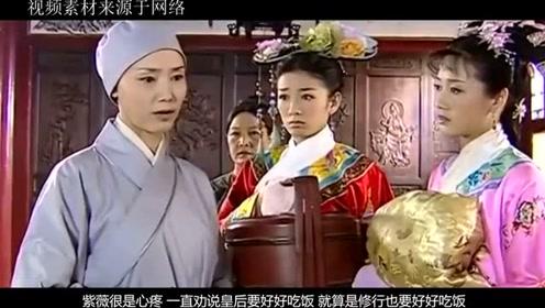 皇后问紫薇:针扎进去很疼吧?谁还记得紫薇咋回答的?真是高情商