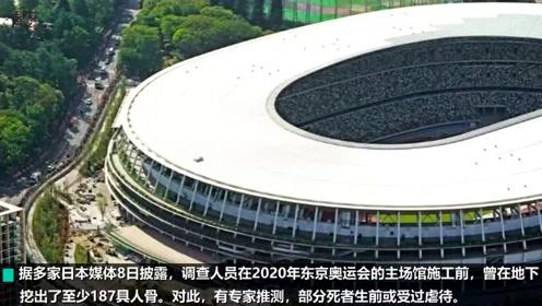 东京奥运主场馆地下挖出大量人骨 专家:部分生前或受虐待