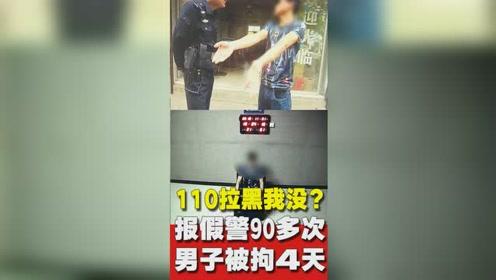 110拉黑我没?男子报假警90多次 警察还是来了 终被处拘4日