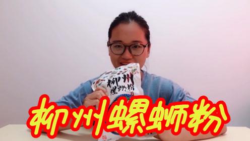 广西柳州螺蛳粉,打开就是臭味,料包很多,一大碗嗦的真过瘾!