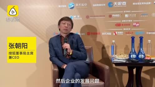 张朝阳:现在的年轻人普遍很焦虑,他们关心房价、工资和未来