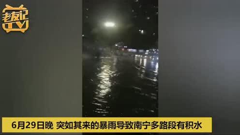 南宁车主注意!暴雨来袭!这些路段有积水!