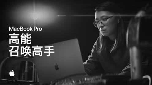 16 英寸 MacBook Pro 登场 - Apple