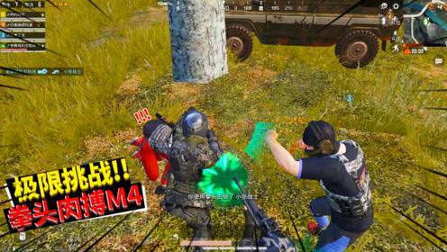 和平精英:决赛圈用拳头硬刚拿M4的敌人,一顿乱锤,敌人当场去世!