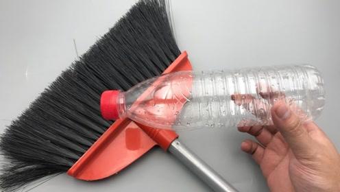 损坏的扫把不要扔,套个塑料瓶留在家里,全家人抢着用,都试试吧