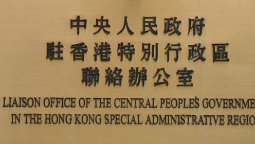 暴力活动正滑向恐怖主义深渊!刚刚 香港中联办发出最强烈谴责